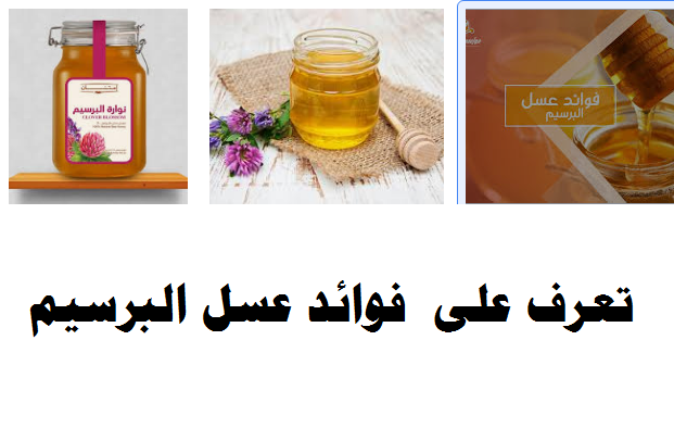 تعرف على  فوائد عسل البرسيم