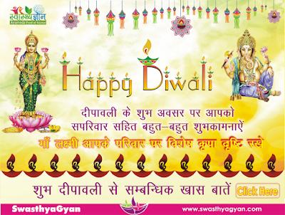 दीपावली पर स्वास्थ्य सम्बन्धित खास बातें , Diwali Celebration in Hindi, Celebrate Diwali, General Health Tips for Diwali, tips for healthy Diwali, healthy deepawali, deepawali celebration kaise kare, deepawali par nibandh