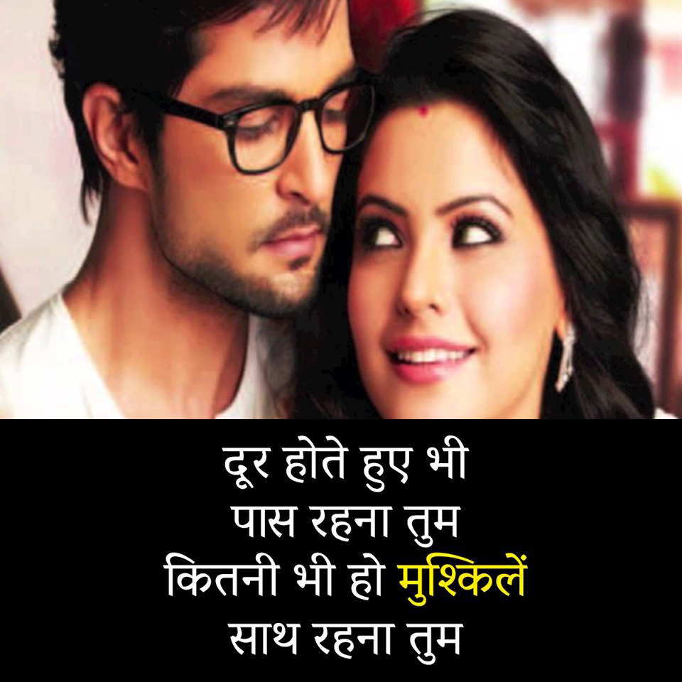 Beautiful Romantic Shayari Hindi