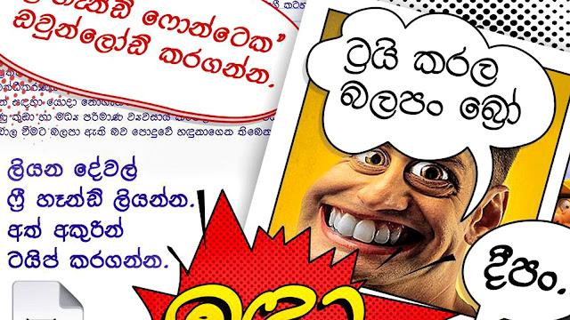 PSN Freehand Sinhala Font Free Downlord