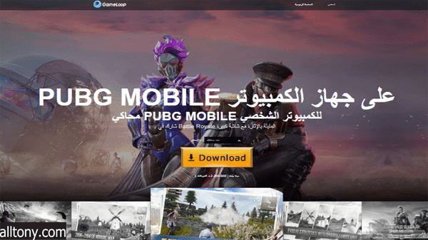 أفضل 3 محاكيات لتشغيل الإصدار العالمي من PUBG Mobile على أجهزة الكمبيوتر