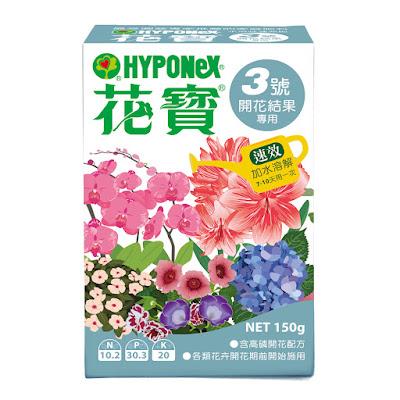 花寶三號:開花結果專用