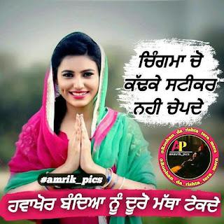 Punjabi shayari Photos
