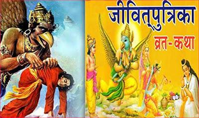 Jivitputrika Vrat 2021 Katha Pdf: Jitiya Puja Date 2021, Vrat Vidhi, Paran Time and Significance