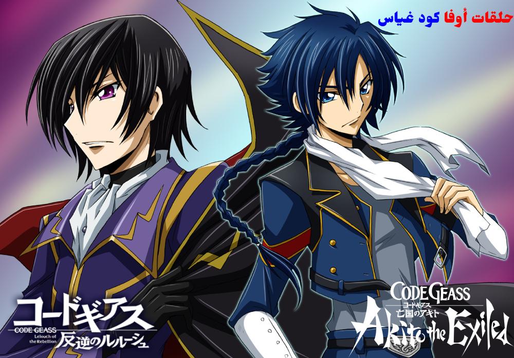 جميع حلقات أوفا أنمى كود غياس | Code Geass OVA