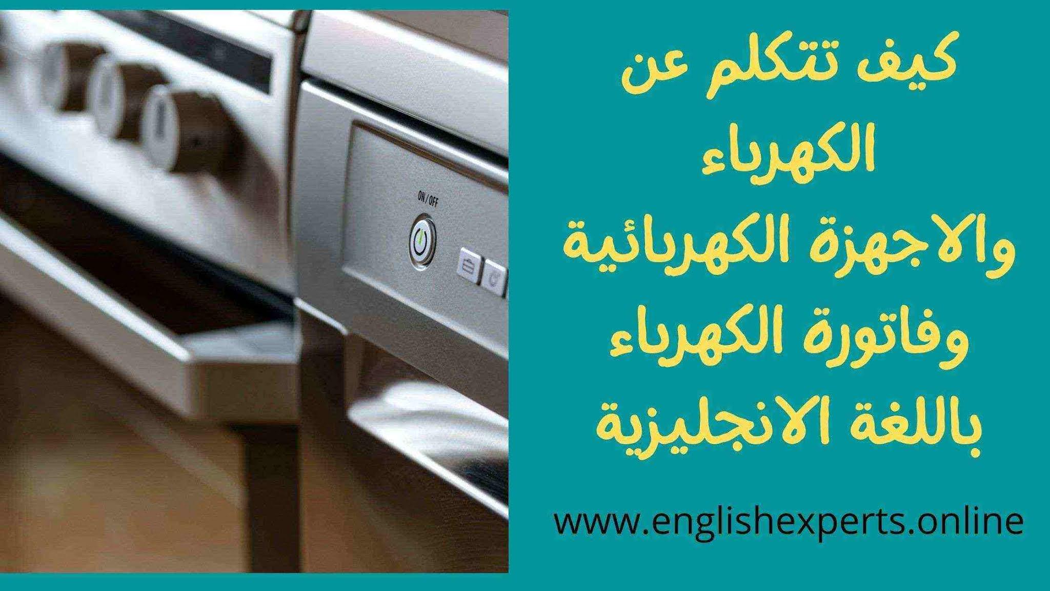 الكهرباء و الاجهزة الكهربائية وصف اي جهاز باللغة الانجليزية