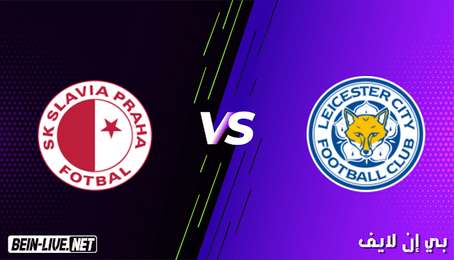 مشاهدة مباراة ليستر سيتي وسلافيا براغ بث مباشر اليوم بتاريخ 25-02-2021 في الدوري الاوربي