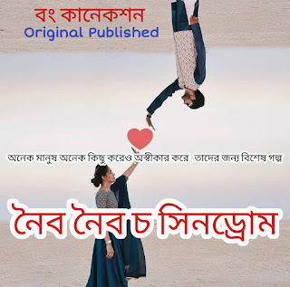 Bengali Story - নৈব নৈব চ সিনড্রোম - বাংলা হাসির গল্প - Bangla Golpo