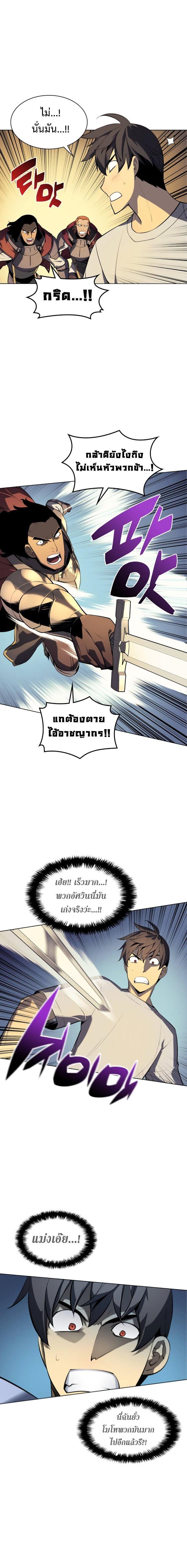 อ่านการ์ตูน Overgeared (Remake) ตอนที่ 27 หน้าที่ 14