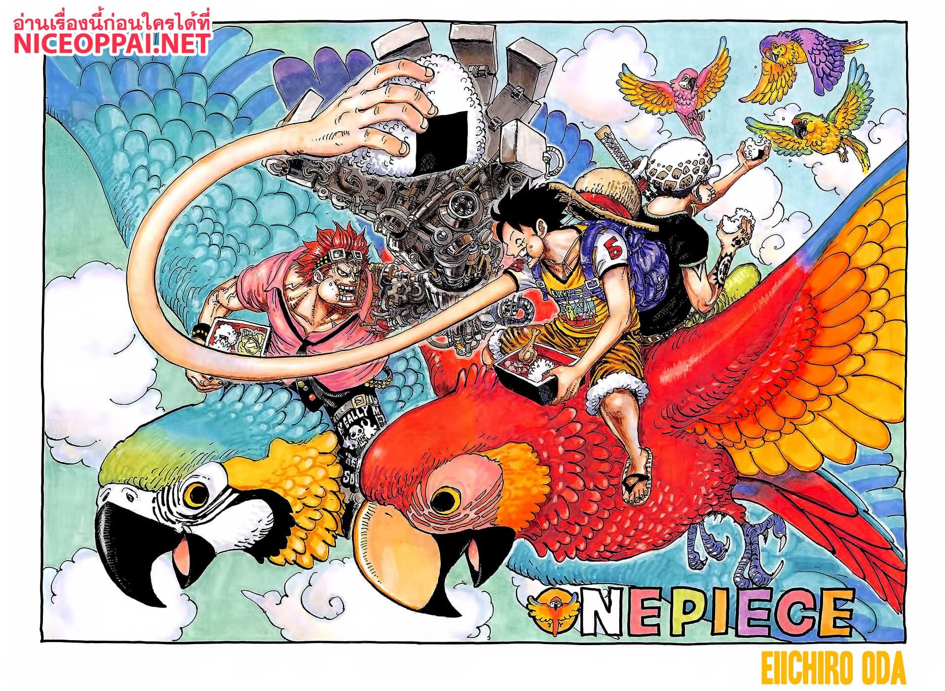 อ่านการ์ตูน One Piece ตอนที่ 985 หน้าที่ 2