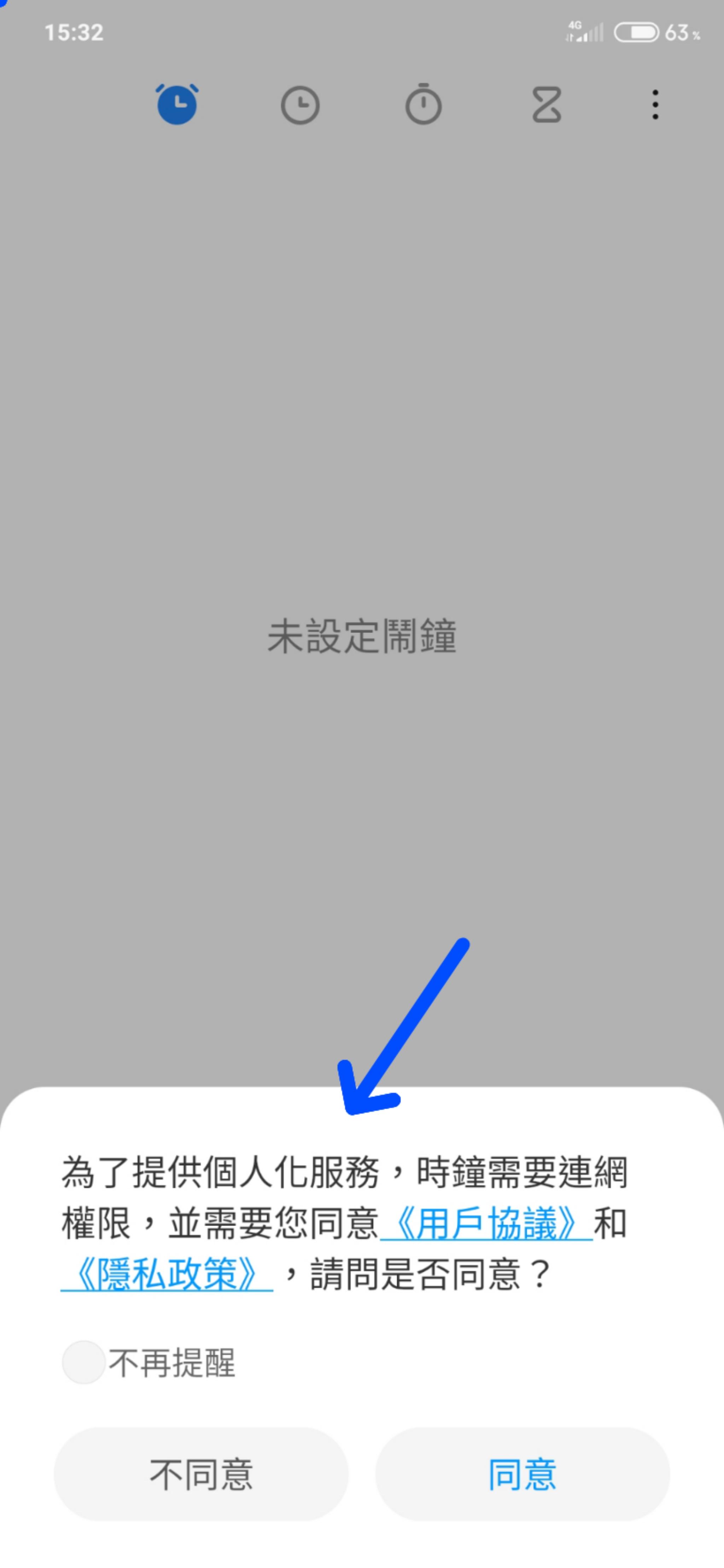 設置小米 Redmi Note 8 pro 手機「鬧鐘」功能的方法 ~ D01小站