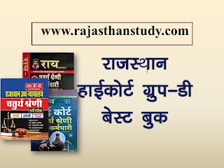 rajasthan-high-court-group-d-best-books