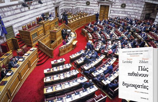 Ο άμεσος κίνδυνος για τη Δημοκρατία