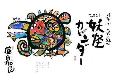 安川眞慈 奈良町物語館 展示会が開催されます