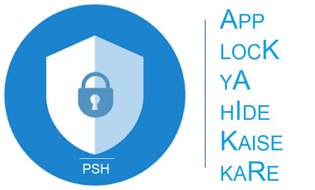 Mobile App Lock या Hide कैसे करे - App Lock Password लगाये