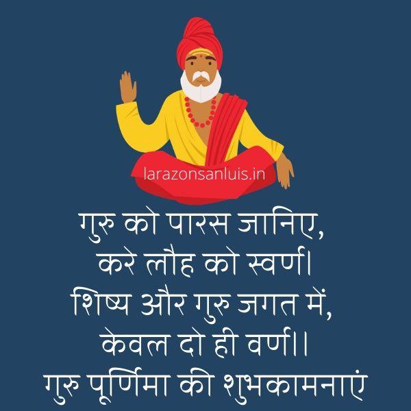 Guru Quotes in Hindi