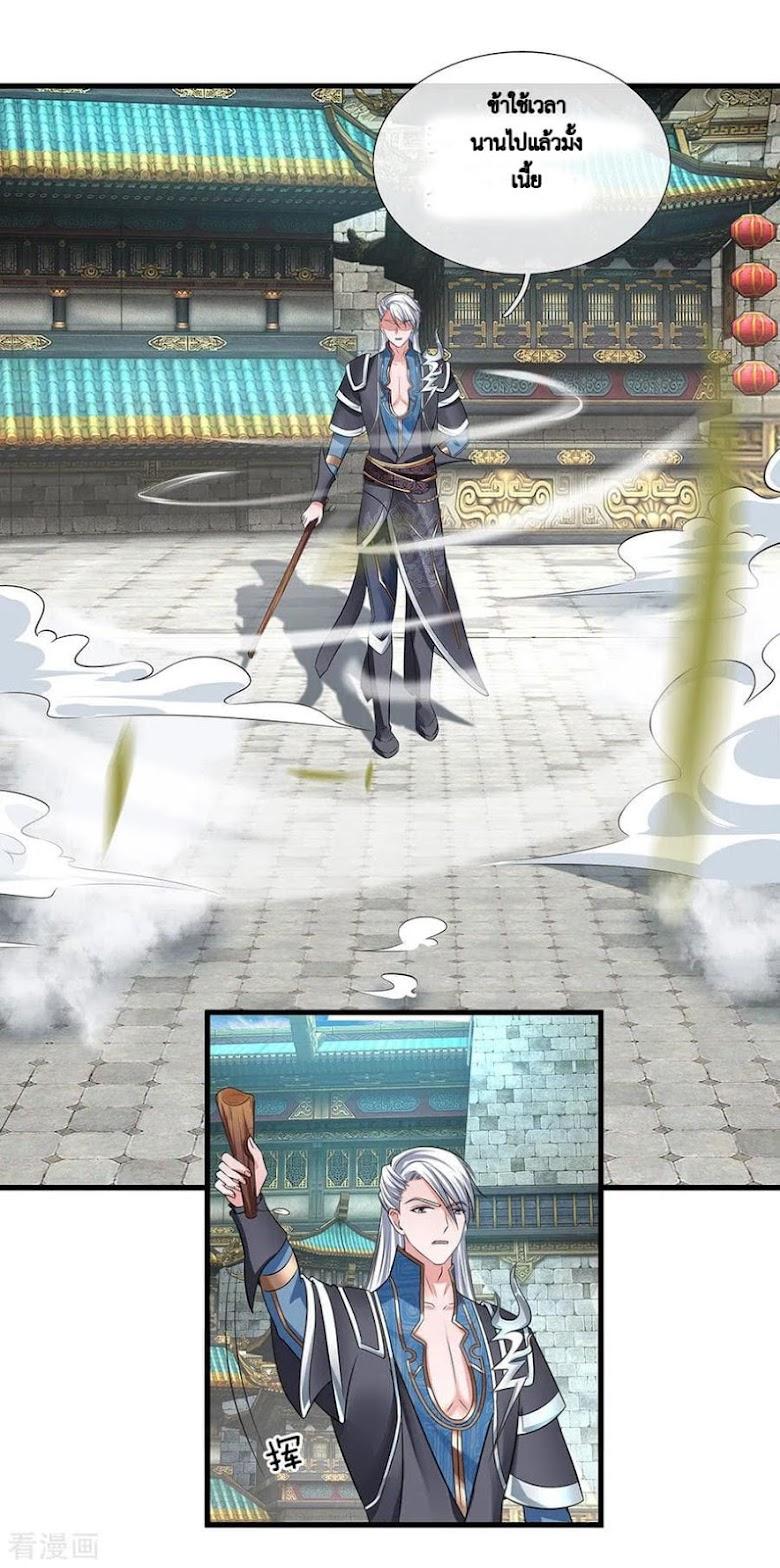 Shula Sword - หน้า 5