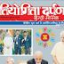 Pratiyogita Darpan November 2016 pdf Download Free