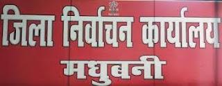 training-center-changed-madhubani-election