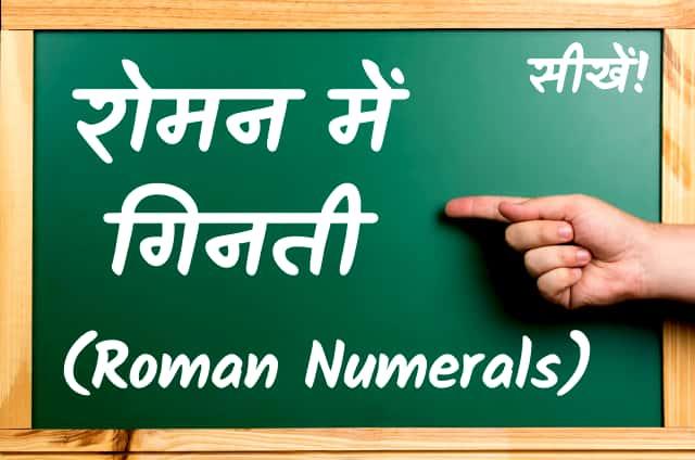 रोमन नंबर गिनती (Roman numerals)
