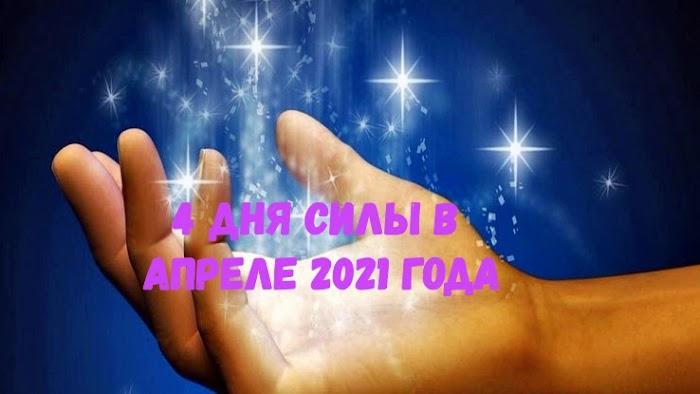 Энергетически сильные дни в апреле 2021 года