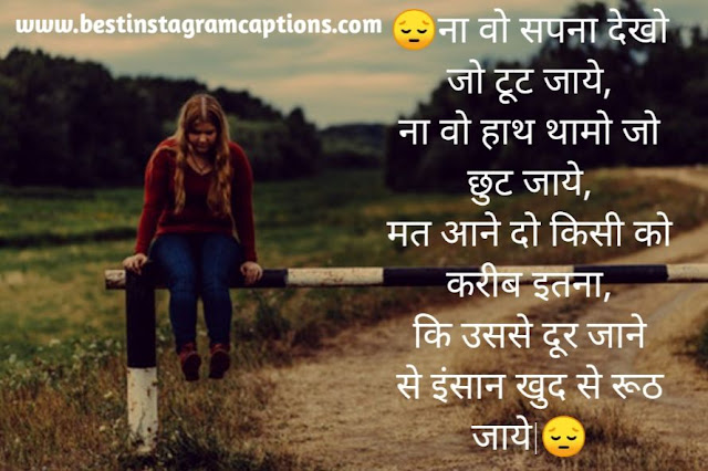 sad lines in hindi
