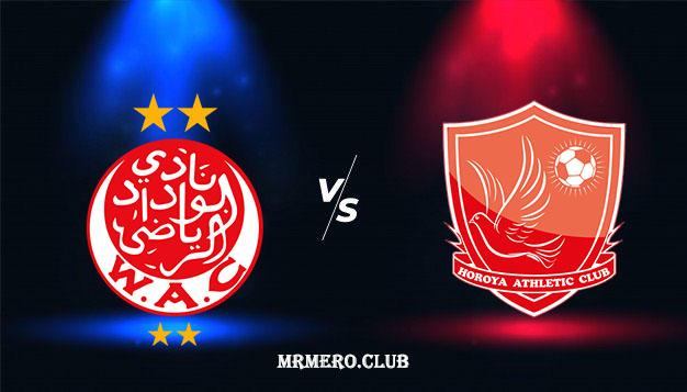 الوداد وحوريا | تعرف علي تفاصيل مباراة الوداد البيضاوي المغربي وحوريا الغيني اليوم فى دوري أبطال أفريقيا