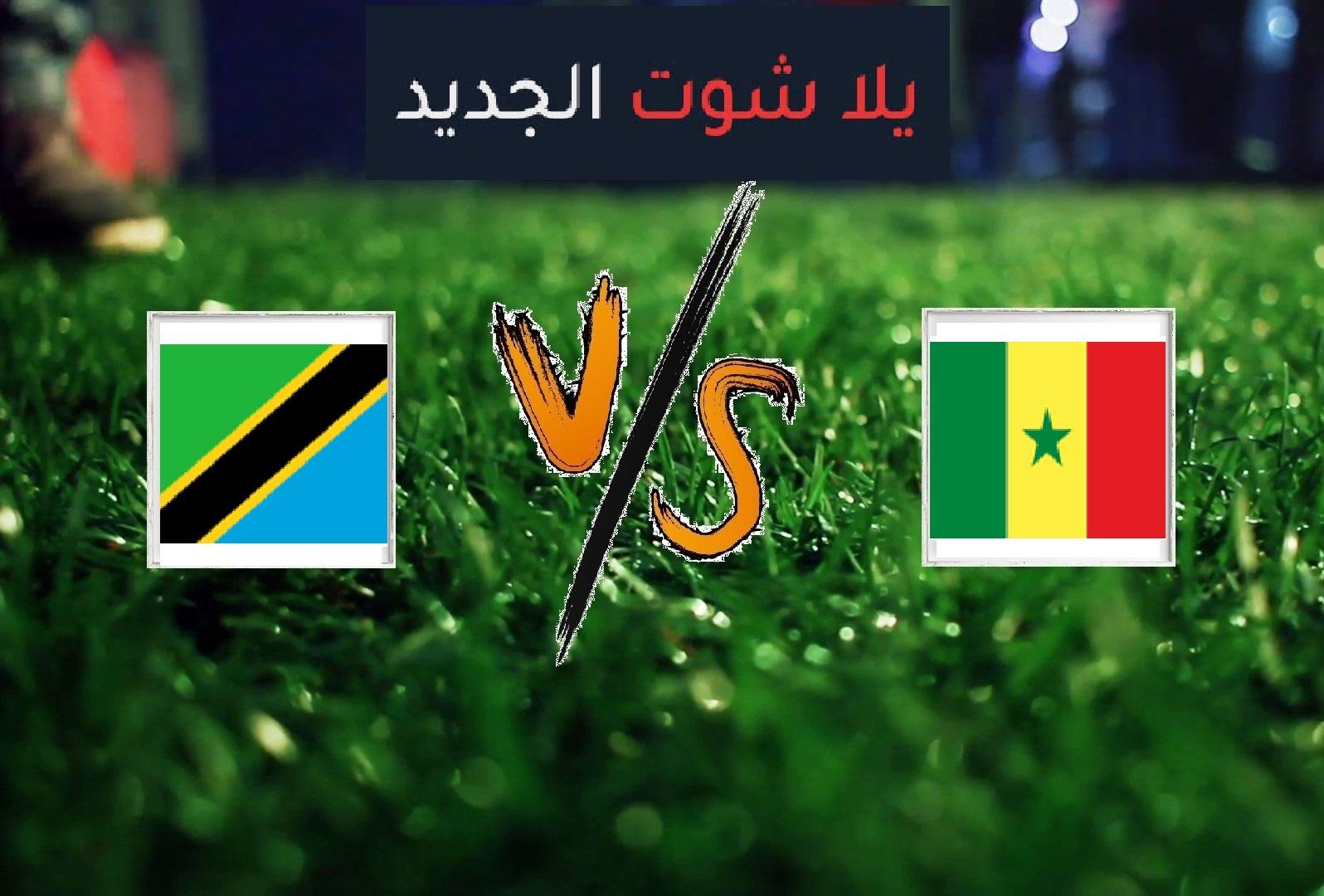 السنغال يفوز على تنزانيا بهدفين دون رد اليوم الاحد بتاريخ 23-06-2019 كأس الأمم الأفريقية
