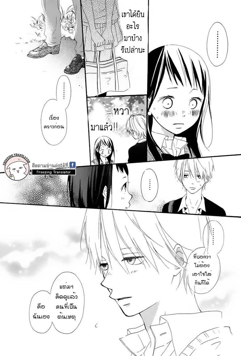 Akane-kun no kokoro - หน้า 20