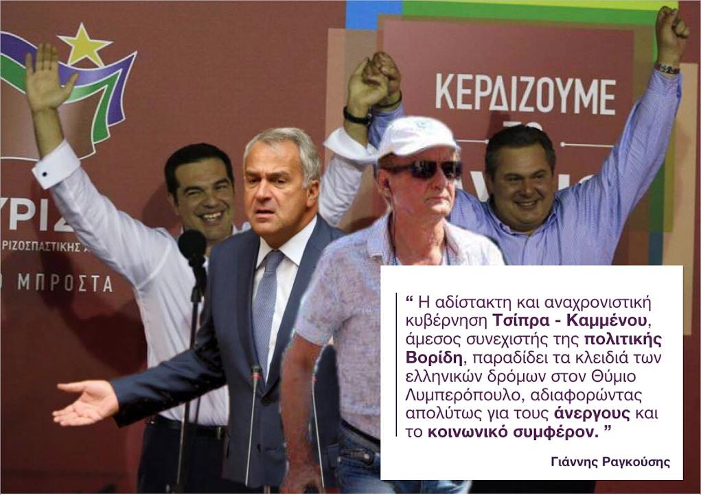 """Ο Γιάννης Ραγκούσης δηλώνει για το θέμα των ταξί: Η κυβέρνηση """"παραδίδει τα κλειδιά των ελληνικών δρόμων"""" στον Θύμιο Λυμπερόπουλο"""