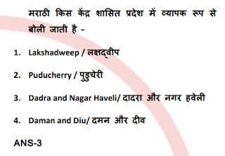 Gk important question in hindi