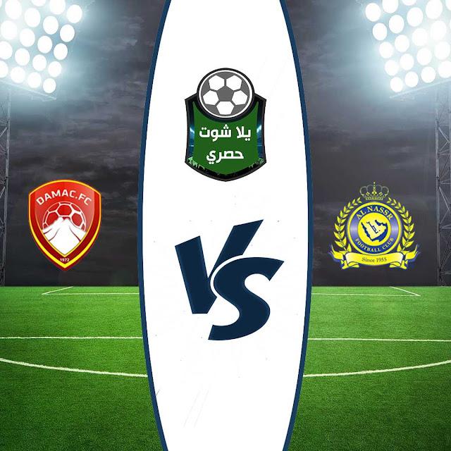 مشاهدة مباراة النصر وضمك بث مباشر اليوم الخميس 22/08/2019 الدوري السعودي