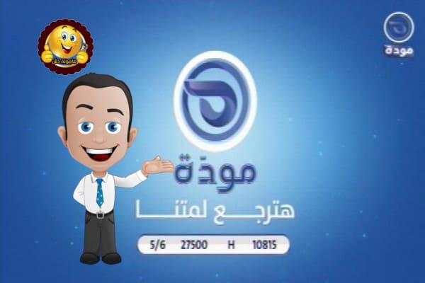 تردد قناة مودة الاسلامية الجديد 2021 Mawda channel frequency علي نايل سات