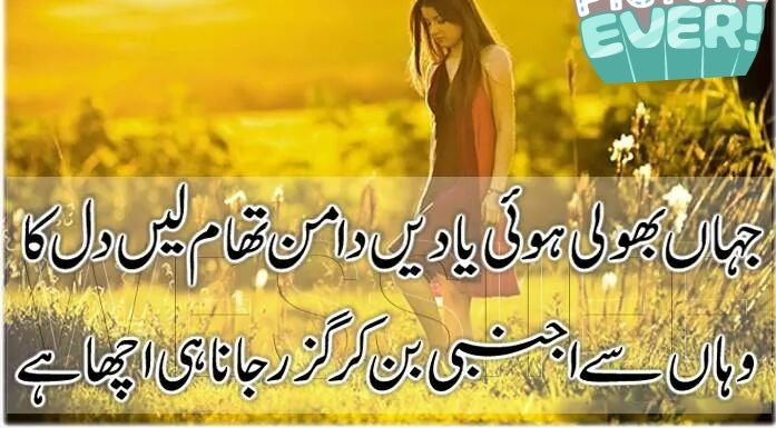 beautiful status for whatsapp 2017 pakistan poetry in urdu Jahan bhooli howi yadain damaan thaam lain dil ka