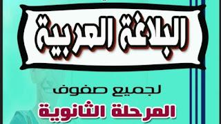 البلاغة العربية لجميع صفوف المرحلة الثانوية