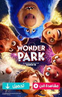 مشاهدة وتحميل فيلم حديقة العجائب Wonder Park 2019 مترجم عربي