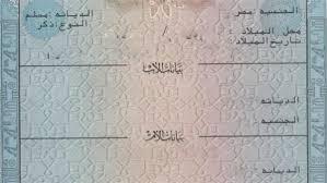 استخراج شهاده ميلاد لابناء المصريين المولودين بالسعودية