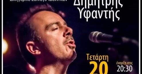 Γιάννενα: Ο Δημήτρης Υφαντής Τραγουδά Για Το ΚΕΘΕΑ