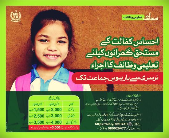 ehsaas-waseela-taleem-program-2021