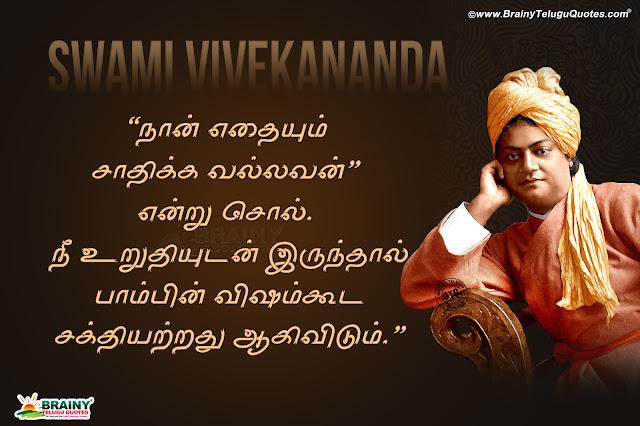 tamil vivekananda, inspirational vivekananda quotes hd wallpapers, daily motivational vivekananda messsages