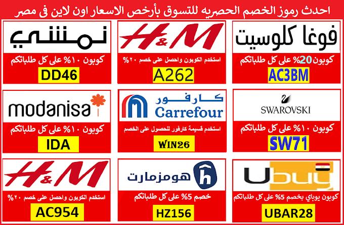 احدث رموز الخصم الحصريه للتسوق بأرخص الاسعار اون لاين فى مصر
