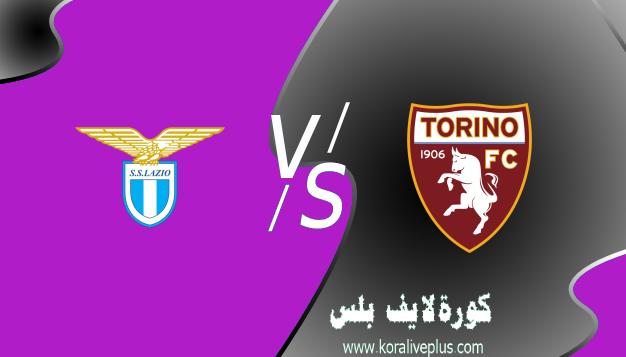 مشاهدة مباراة لاتسيو وتورينو اليوم بث مباشر 02-03-2021 الدوري الايطالي