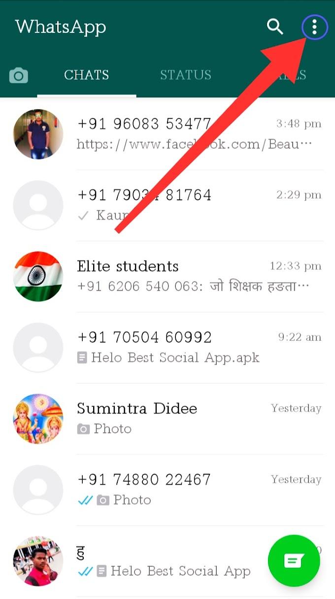 व्हाट्सएप नंबर कैसे बदलें!