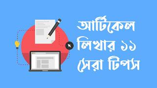 আর্টিকেল লেখার নিয়ম | আর্টিকেল লিখে আয় | বাংলা আর্টিকেল রাইটিং