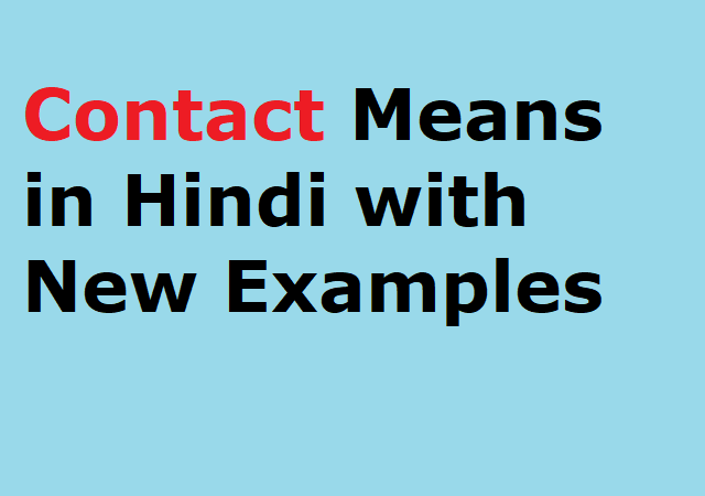Contact Means in Hindi with New Examples - कांटेक्ट का हिंदी मीनिंग