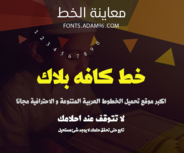 تحميل خطوط عربية