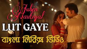 Lut Gaye Bangla Lyrics ((লুট গায়ে) Jubin Nautiyal   Bengali Version