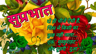 good morning quotes inspirational in hindi  good morning quotes in hindi font  hindi good morning wallpaper  good morning in hindi images  good morning quotes in hindi with photo  Whatsapp hindi quotes  Good Morning whatsapp quotes  good morning whatsapp status   Good Morning whatsapp sms in hindi