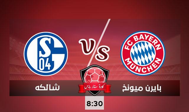 مشاهدة مباراة بايرن ميونخ وشالكه بث مباشر اليوم الجمعة بتاريخ 18-09-2020 في الدوري الالماني