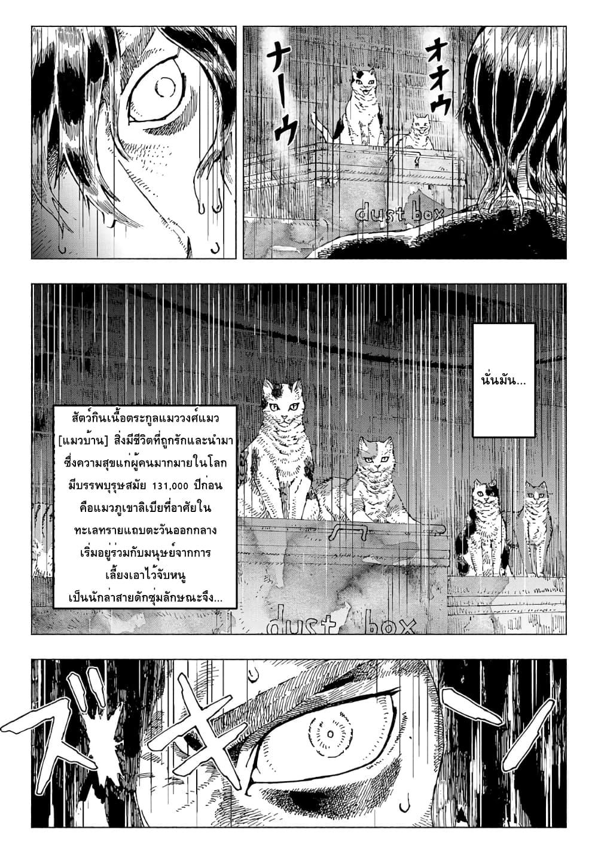 อ่านการ์ตูน Nyaight of the Living Cat ตอนที่ 2 หน้าที่ 12